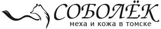 """Меховой салон """"Соболёк"""" в Томске"""